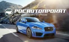 Прокат/аренда автомобилей Росавтопрокат от 1000 руб/сутки!