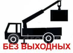 Грузоперевозки , эваккуатор
