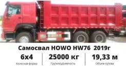 Howo A5. Продается Самосвал HOWO HW76, 2018 года, новый, 9 726куб. см., 25 000кг., 6x4