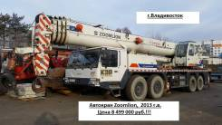 Zoomlion. Продам Автокран , 2013 г. в., 9 726куб. см., 64,50м.