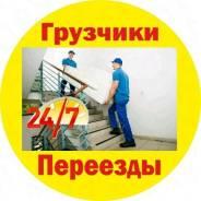Услуги Грузчиков в Омске (24 часа_
