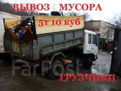 Вывоз строительного мусора самосвал грузчики хлам мебель ветки