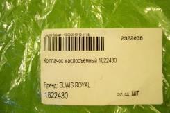 Колпачок маслосъёмный ELWIS ROYAL 162243