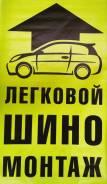 Легковой/мото шиномонтаж