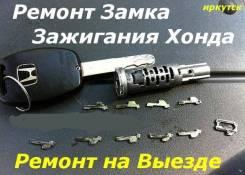 Ремонт Замка Зажигания Хонда | Ремонт Замков | Выезд | Иркутск