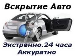 Ангарск. Вскрытие автомобилей от 600 руб. Без Повреждений. Avarteam38