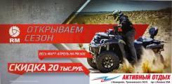Русская механика РМ 800, 2019