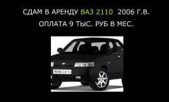 Аренда ВАЗ 2110
