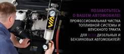 Промывка ремонт диагностика проверка инжекторов и топливной системы