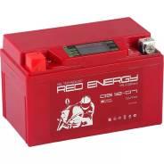 Аккумулятор Red Energy DS 1207 емк. 7 а/ч, п. т. 110А