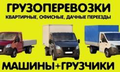 Грузоперевозки! Переезд квартирный, фургон и бортовой грузовик. Грузчики