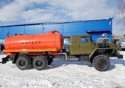 Урал 4320. Вакуумная машина Ассенизатор ВМ МВ-10 вакуум ац спальник в М