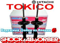 Оригинальный стойки Tokico пр. Япония Бесплатная установка, доставка