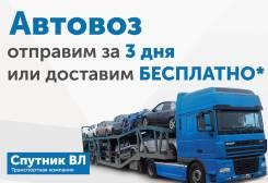 Автовозы. Отправка автомобилей и спецтехники из Владивостока