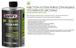 Промывка Injection System Purge 12x1L W76695