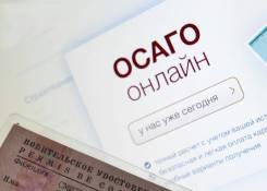 Страхование Осаго для физических и юридических лиц