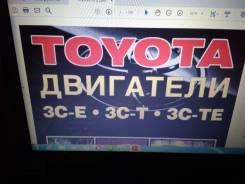Книга по ремонту и обслуживанию двигателей 3С-Е,3С-Т,3С-ТЕ
