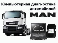 Компьютерная диагностика автомобилей MAN