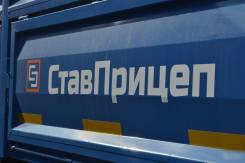 СтавПрицеп 8499/030. Прицеп зерновоз бортовой 3-х осный (new), 30 000кг.