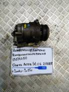 Компрессор кондиционера Opel Astra H 2005-2011 [13124750]