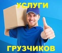 Услуги грузчиков, переезды, старая мебель, стр. мусор(все р-оны).