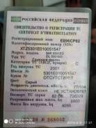 ЗИЛ 5301ЕО, 2001
