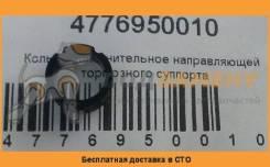 Втулка шпильки суппорта TOYOTA / 4776950010