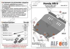 Защита двигателя. Honda HR-V, GH1, GH2, GH3, GH4 Двигатели: D16A, D16W1, D16W5. Под заказ