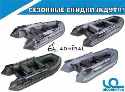 Акция на моторные лодки Адмирал - 20% на весь модельный ряд
