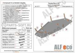 Защита топливного бака Toyota RAV4