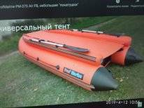 Продам лодку ПВХ Prof Marine 370 и мотор Golfstream