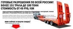 Услуги трала по всей РФ , Ближнему и Дальнему зарубежью