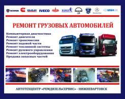 Грузовой автосервис I Нижневартовск