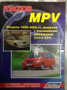 Устр., тех. обслуж. и ремонт Mazda MPV модели 1999-2002г с бенз. двиг