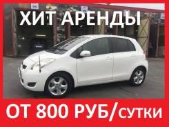 Аренда авто Toyota VITZ 2009г. от 800 руб.
