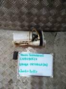 Бензонасос Skoda Octavia 2000-2010 [1J0919051H] A4 1.6 BFQ