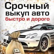 Срочный выкуп автомобилей В любом состоянии !