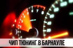 Профессиональный ЧИП-тюнинг в Барнауле