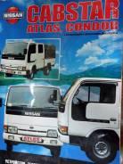 Руководство по тех. обслуживанию и ремонту Atlas, Condor