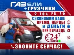 ГАЗель Грузчики Грузоперевозки 24ч.