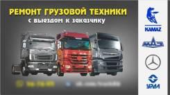 Ремонт грузовой техники с выездом к заказчику