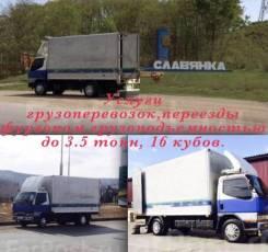 Грузоперевозки, переезды фургон 3.5 тонны 16 кубов 800 р/ч