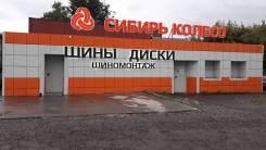 Сибирь Колесо: склад-магазин шин в Новокузнецке