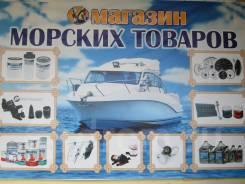 Драйв магазин Морских Товаров. Аксессуары-Запчасти