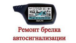 Замена кнопок на брелоках автосигнализаций, автоключах