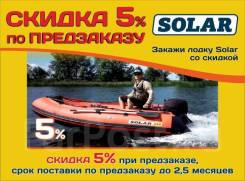 Скидка 5% на транцевые ПВХ лодки Солар по предзаказу