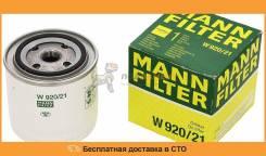 Фильтр масляный W92021(10) MANN / W9202110