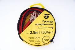 Провода прикуривания в сумке, морозостойкие (2,5м) 400А