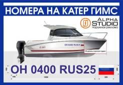 Наклейки или трафарет на лодку катер флаг РФ бортовой номер ГИМС AS