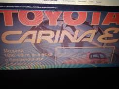 Книга по ремонту и обслуживанию автомобиля в Toyota Carina E 92-98